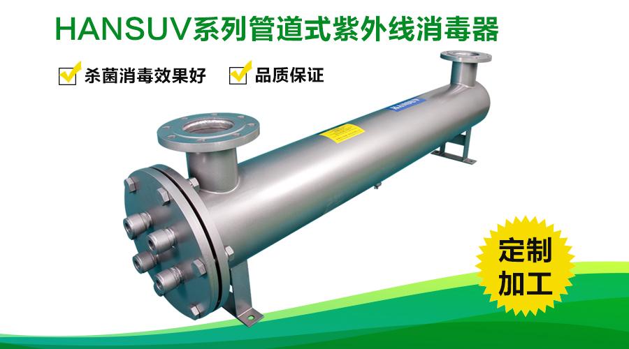 管道式紫外线消毒设备